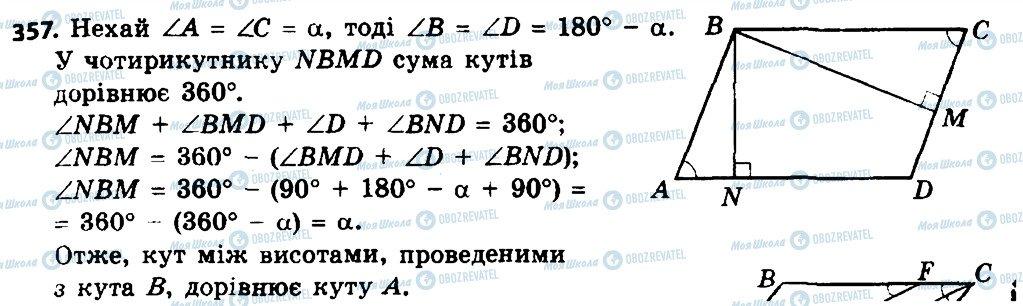 ГДЗ Геометрія 8 клас сторінка 357