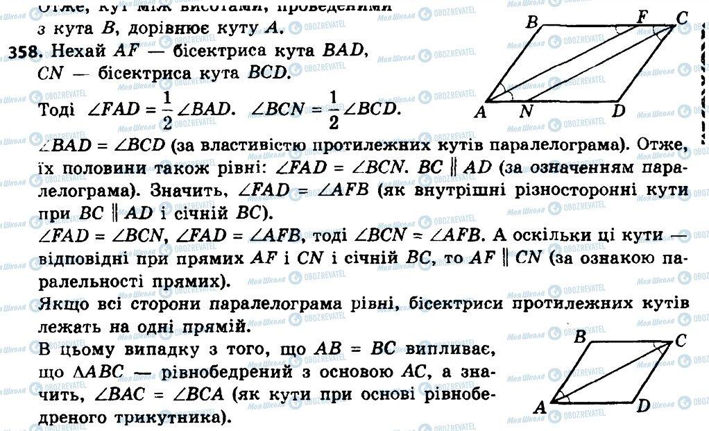 ГДЗ Геометрія 8 клас сторінка 358