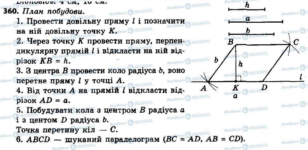 ГДЗ Геометрия 8 класс страница 360