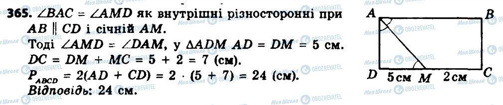 ГДЗ Геометрия 8 класс страница 365