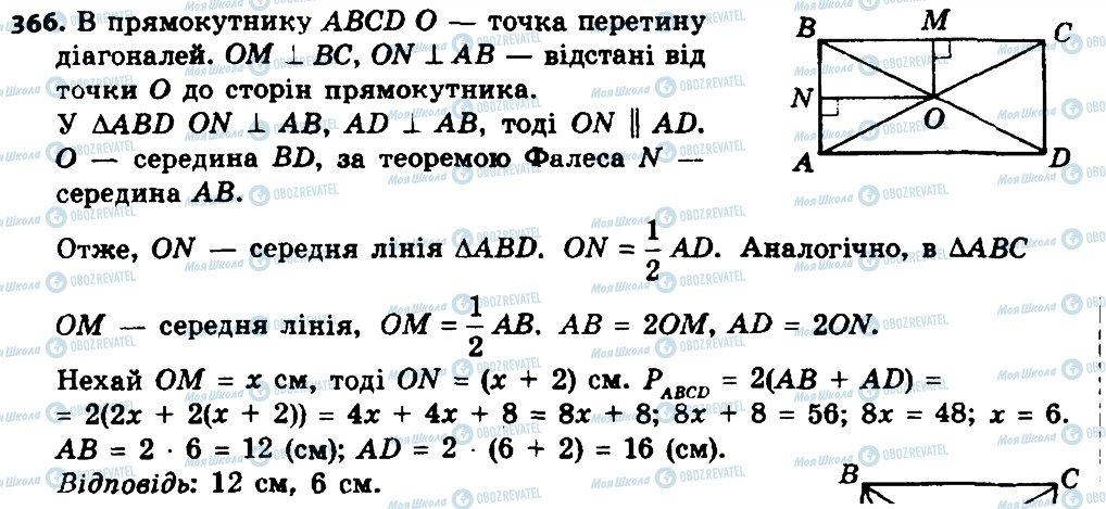 ГДЗ Геометрія 8 клас сторінка 366