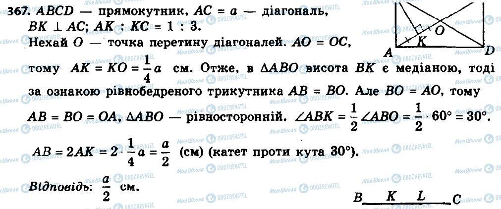 ГДЗ Геометрия 8 класс страница 367