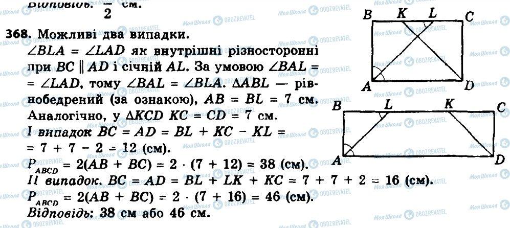 ГДЗ Геометрия 8 класс страница 368