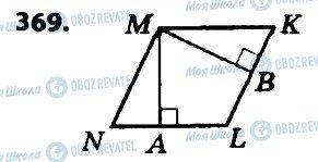 ГДЗ Геометрия 8 класс страница 369