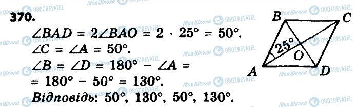 ГДЗ Геометрия 8 класс страница 370