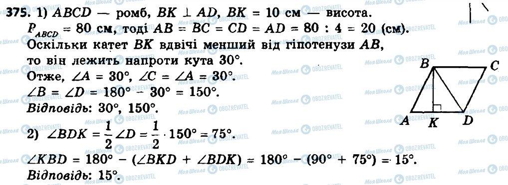 ГДЗ Геометрия 8 класс страница 375