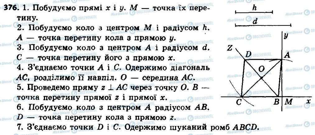 ГДЗ Геометрия 8 класс страница 376