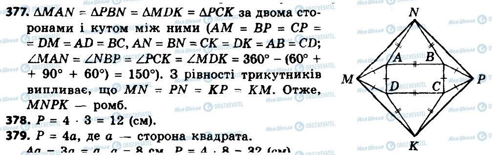 ГДЗ Геометрія 8 клас сторінка 377
