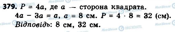 ГДЗ Геометрия 8 класс страница 379