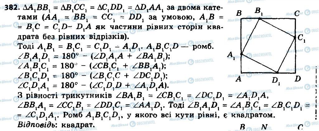 ГДЗ Геометрия 8 класс страница 382