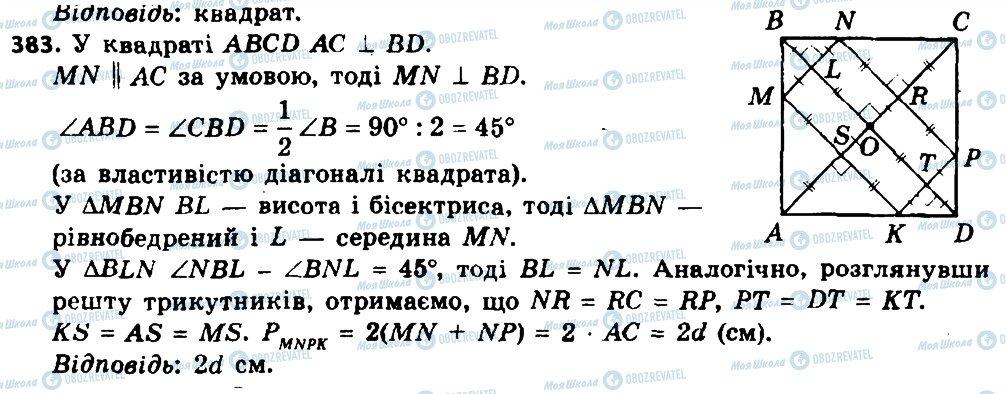 ГДЗ Геометрия 8 класс страница 383