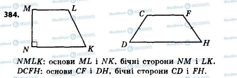 ГДЗ Геометрия 8 класс страница 384