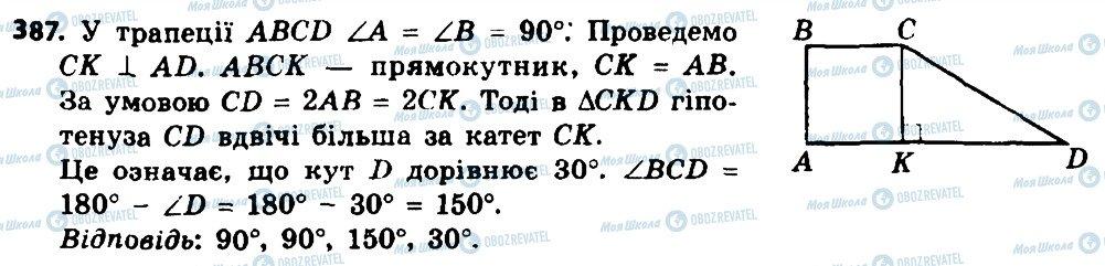 ГДЗ Геометрия 8 класс страница 387