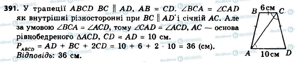 ГДЗ Геометрія 8 клас сторінка 391
