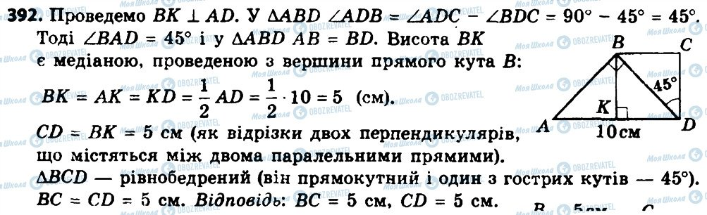 ГДЗ Геометрия 8 класс страница 392