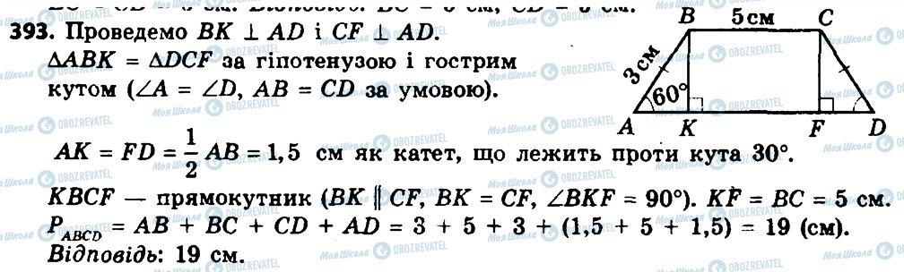 ГДЗ Геометрия 8 класс страница 393
