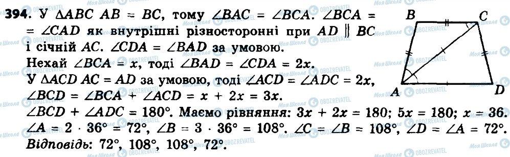ГДЗ Геометрия 8 класс страница 394