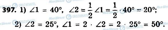ГДЗ Геометрия 8 класс страница 397