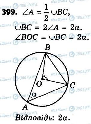 ГДЗ Геометрия 8 класс страница 399