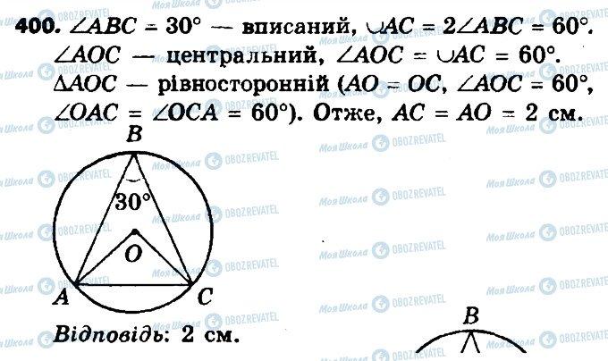 ГДЗ Геометрия 8 класс страница 400
