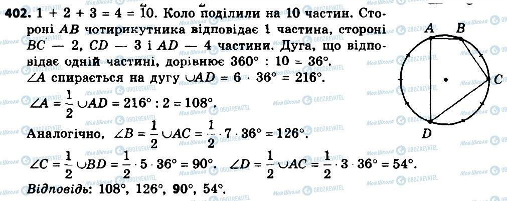 ГДЗ Геометрія 8 клас сторінка 402