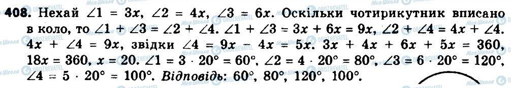 ГДЗ Геометрия 8 класс страница 408