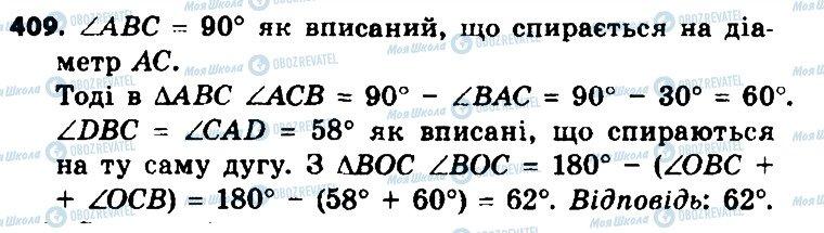 ГДЗ Геометрия 8 класс страница 409