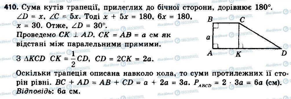 ГДЗ Геометрия 8 класс страница 410