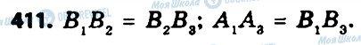 ГДЗ Геометрія 8 клас сторінка 411