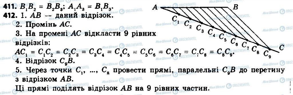 ГДЗ Геометрія 8 клас сторінка 412