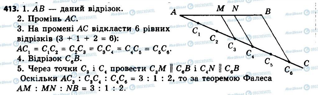 ГДЗ Геометрия 8 класс страница 413