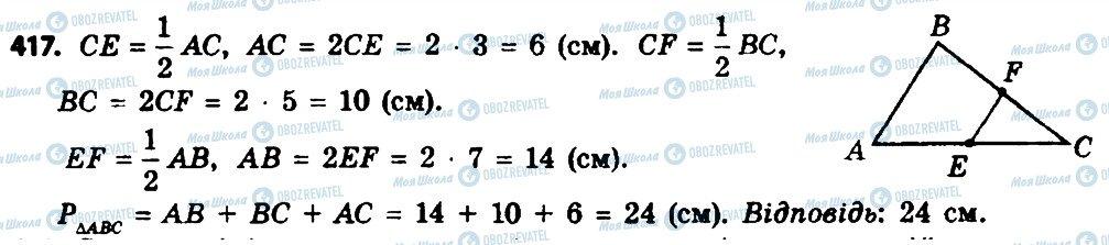 ГДЗ Геометрия 8 класс страница 417