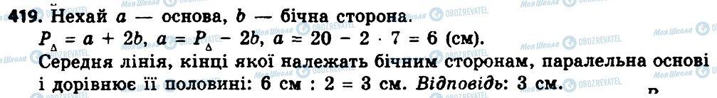 ГДЗ Геометрия 8 класс страница 419
