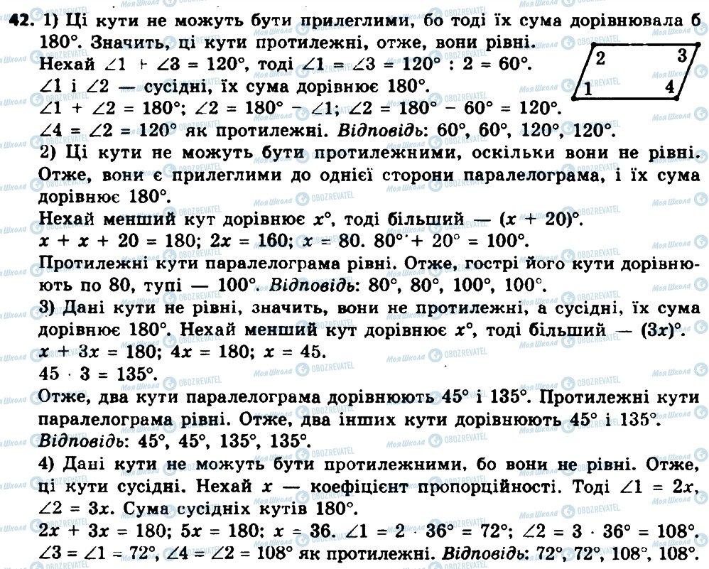 ГДЗ Геометрия 8 класс страница 42