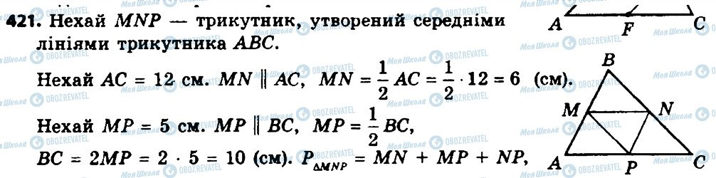ГДЗ Геометрія 8 клас сторінка 421