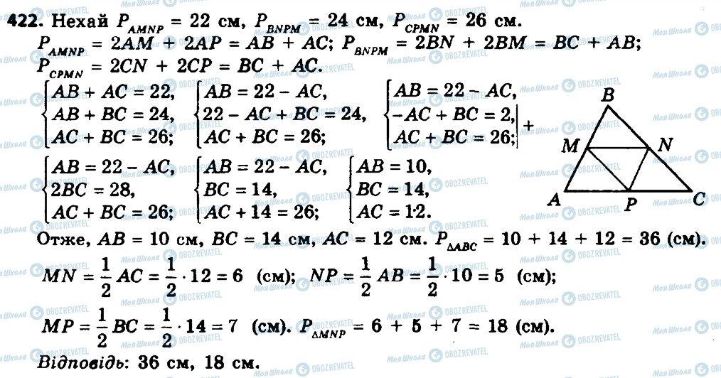 ГДЗ Геометрия 8 класс страница 422
