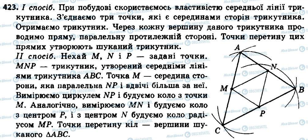 ГДЗ Геометрія 8 клас сторінка 423