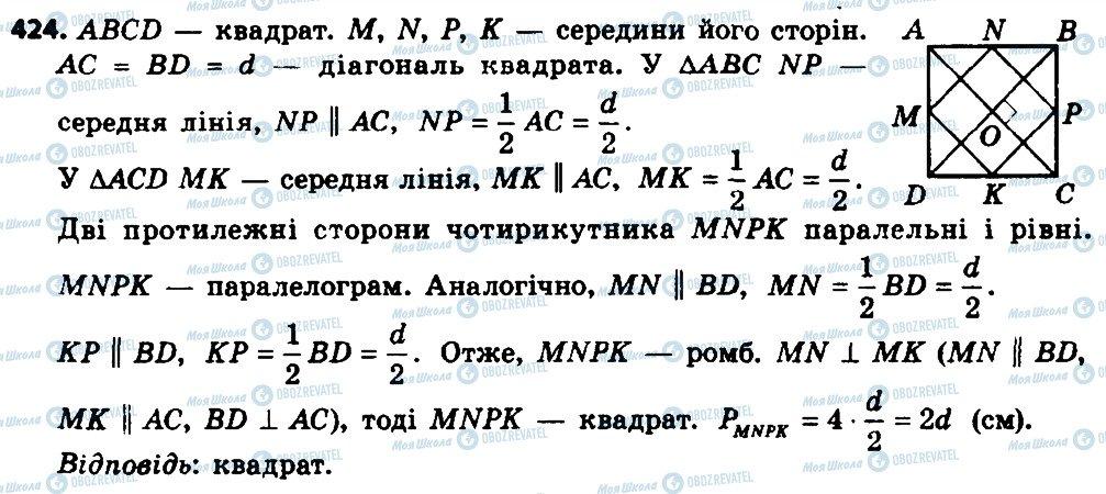 ГДЗ Геометрія 8 клас сторінка 424