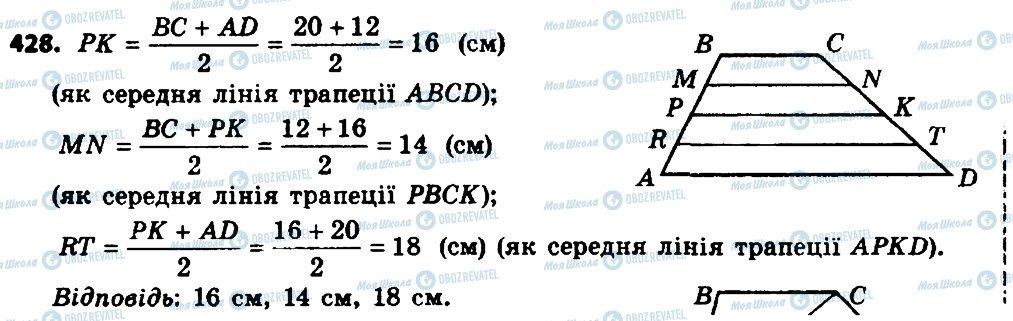 ГДЗ Геометрія 8 клас сторінка 428