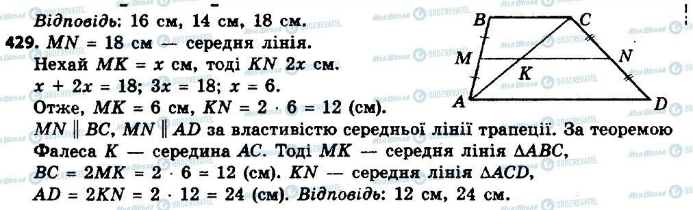 ГДЗ Геометрия 8 класс страница 429