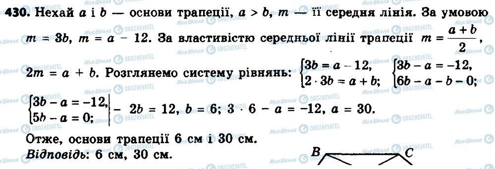 ГДЗ Геометрія 8 клас сторінка 430