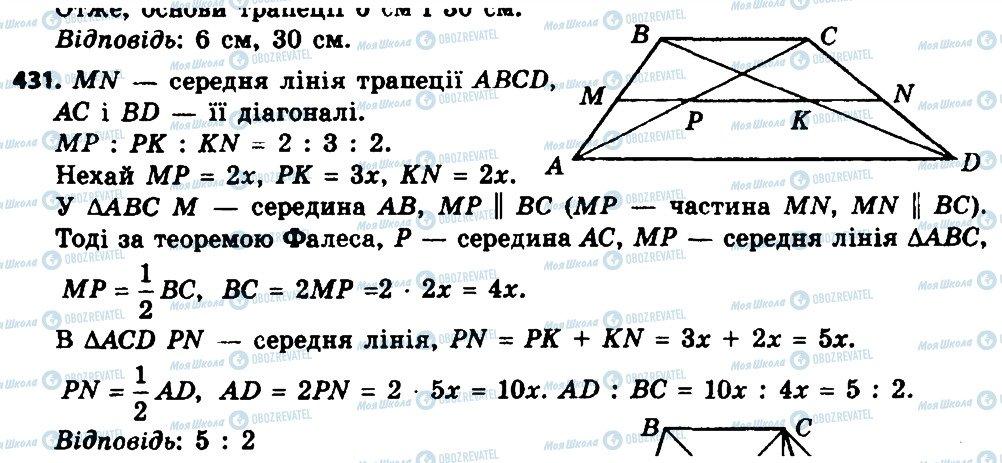 ГДЗ Геометрия 8 класс страница 431