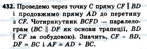 ГДЗ Геометрія 8 клас сторінка 432