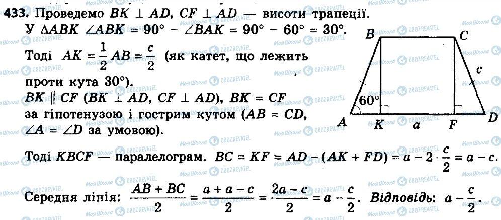 ГДЗ Геометрия 8 класс страница 433