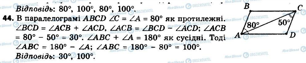 ГДЗ Геометрия 8 класс страница 44