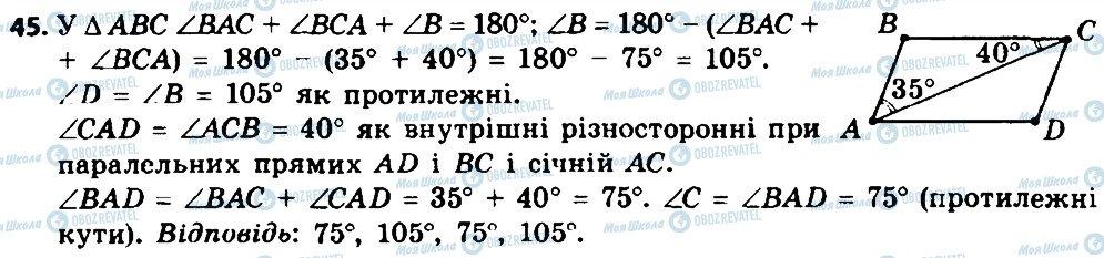ГДЗ Геометрія 8 клас сторінка 45