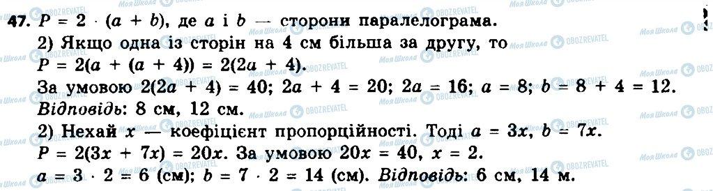 ГДЗ Геометрія 8 клас сторінка 47
