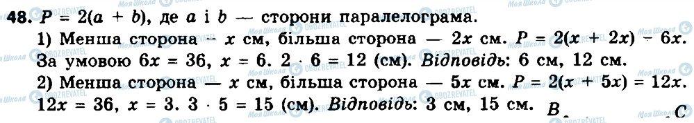 ГДЗ Геометрія 8 клас сторінка 48