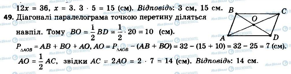 ГДЗ Геометрія 8 клас сторінка 49