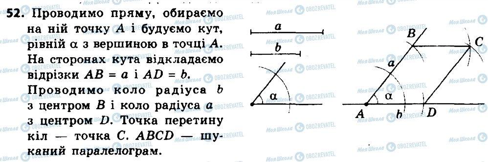 ГДЗ Геометрия 8 класс страница 52